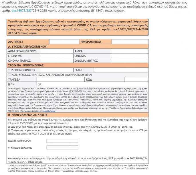 stigmiotypo_2020-05-05_02.51.19.png