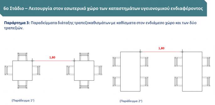 trapezia3.png