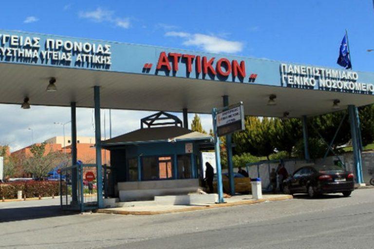 Νοσοκομείο Αττικόν: Καταγγελία εργαζομένων – Δεν έχει βγει σε καραντίνα το προσωπικό που εκτέθηκε σε κρούσμα κορονοϊού